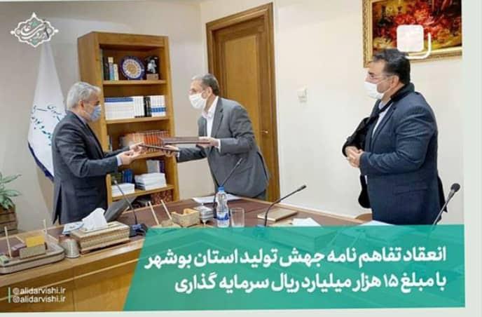 انعقاد تفاهمنامه جهش تولید استان بوشهر با مبلغ 15 هزار میلیارد ریال سرمایهگذاری
