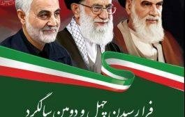 پیام تبریک رئیس سازمان مدیریت و برنامه ریزی استان بوشهر  به مناسبت فرا رسیدن ایام الله دهه فجر