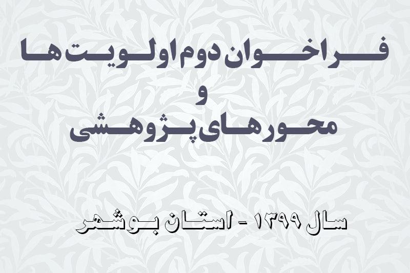 فراخوان دوم اولویت ها و محورهای پژوهشی سال ۱۳۹۹ استان بوشهر