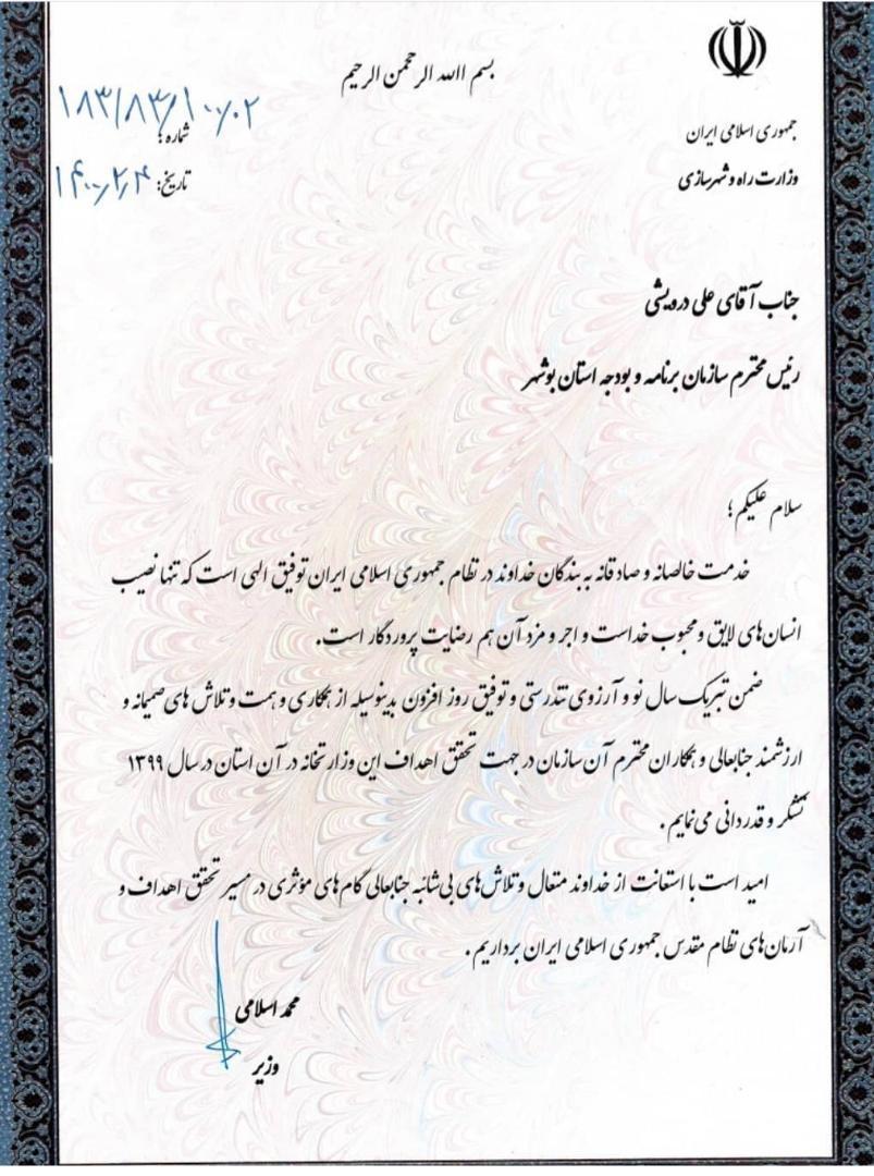 تقدیر وزیر محترم راه و شهرسازی از رئیس سازمان مدیریت و برنامه ریزی استان بوشهر