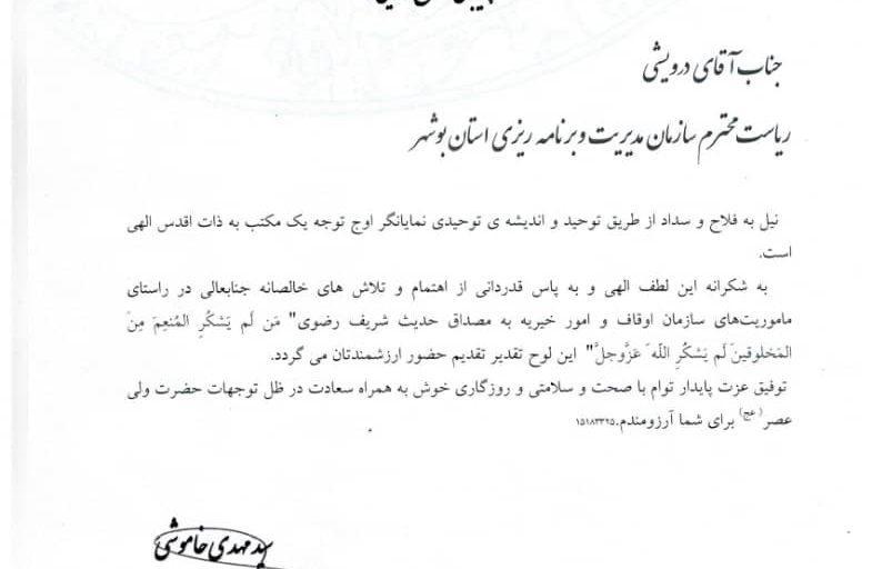 تقدیر رئیس محترم سازمان اوقاف و امور خیریه کشور از رئیس سازمان مدیریت و برنامه ریزی استان بوشهر
