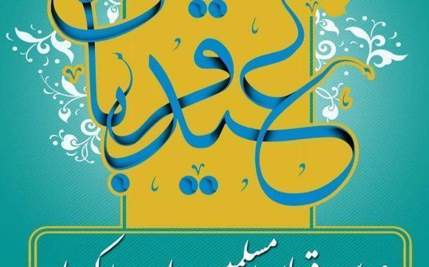 عید سعید قربان بر مسلمین جهان مبارک باد