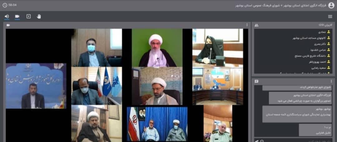 سومین جلسه شورای فرهنگ عمومی استان برگزار گردید