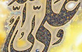 پیام تبریک ریاست سازمان به مناسبت عید غدیر خم