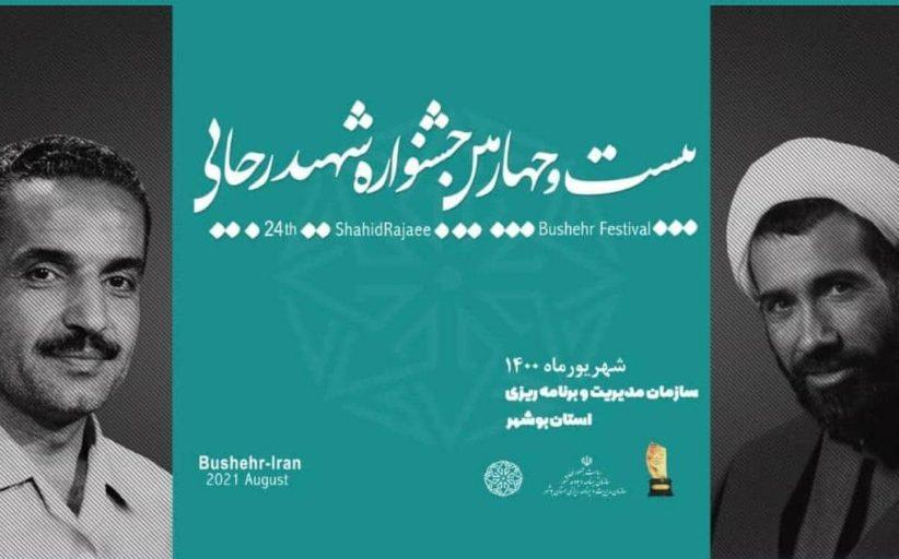برگزاری بیست و چهارمین جشنواره شهید رجایی استان بوشهر