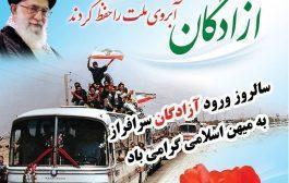 پیام ریاست سازمان در بزرگداشت سالروز بازگشت آزادگان سرافراز به میهن