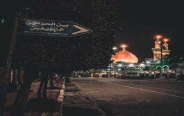 پیام ریاست سازمان به مناسبت گرامیداشت اربعین حسینی