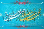 پیام تبریک ریاست سازمان به مناسبت میلاد با سعادت پیامبر اکرم (ص) و امام جعفر صادق (ع)