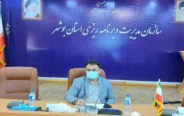 چهاردهمین نشست دانش افزایی سازمان مدیریت و برنامه ریزی استان بوشهر